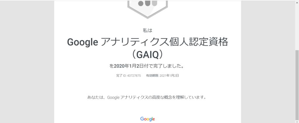 GAIQ合格証明書