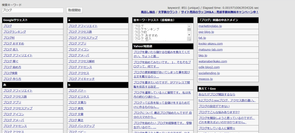 keyword-tool-2
