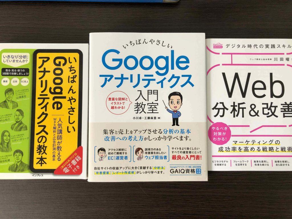 webマーケティング書籍