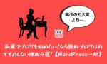 blog-free-wordpress
