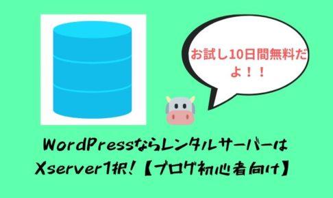 wordpress-xserver