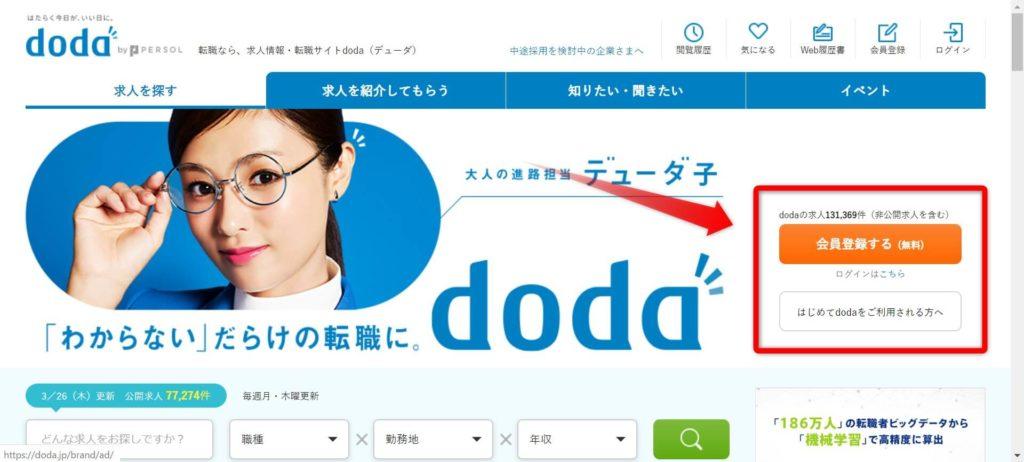 doda会員登録
