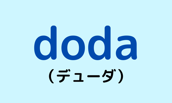 doda(デューダ)は第二新卒にオススメ?私の体験談と評判をまとめてみた!【20代必見】
