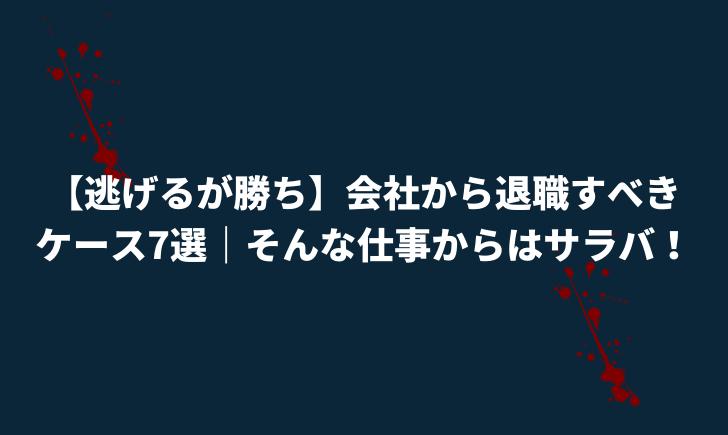 【逃げるが勝ち】会社から退職すべきケース7選|そんな仕事からはサラバ!