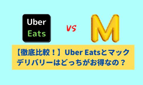【徹底比較!】Uber Eatsとマックデリバリーはどっちがお得なの?