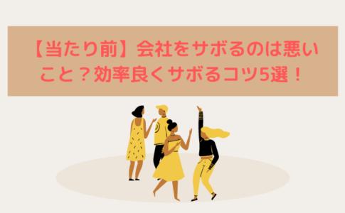 【当たり前】会社をサボるのは悪いこと?効率良くサボるコツ3選! (1)