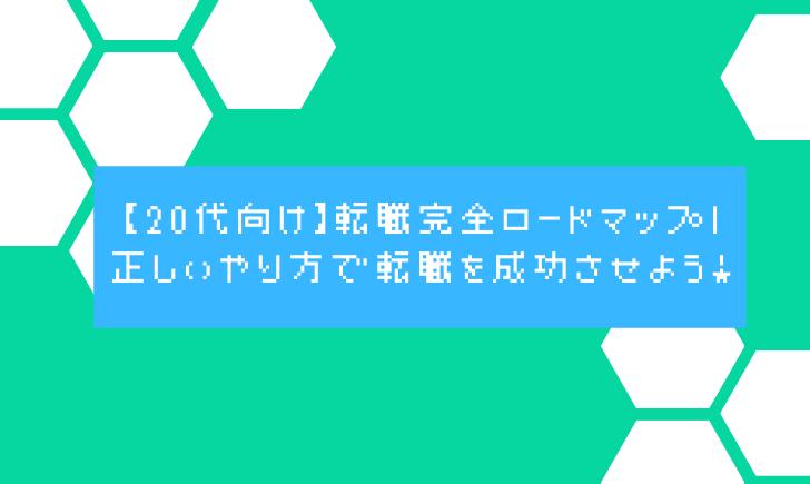 【20代向け】転職完全ロードマップ|正しいやり方で転職を成功させよう!